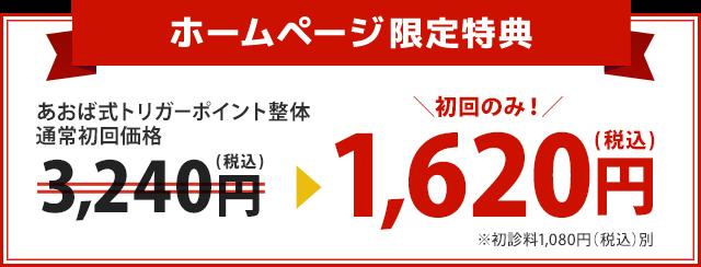 あおば式トリガーポイント整体通常初回価格2,700円→1,620円