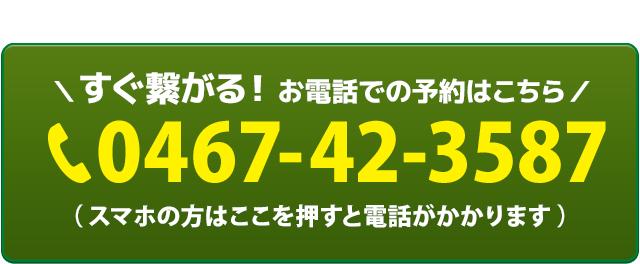 電話番号:0467-42-3587